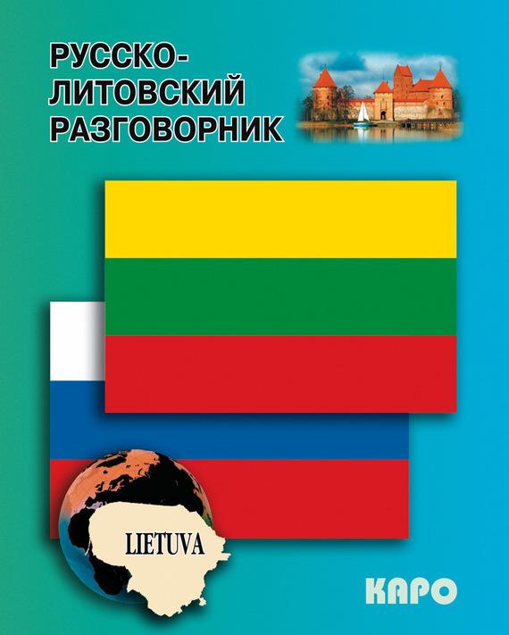 Отсутствует Русско-литовский разговорник