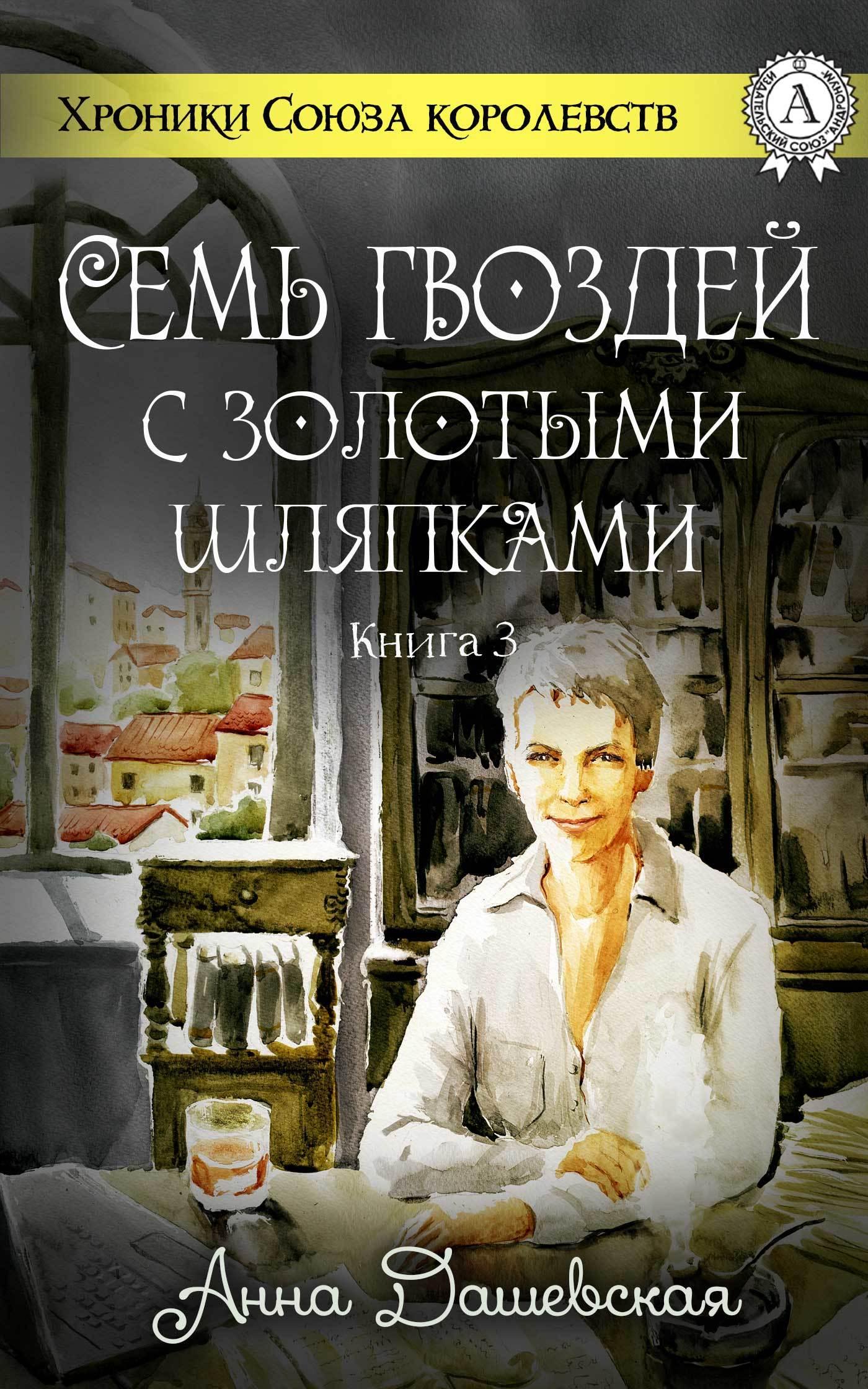 Анна Дашевская бесплатно