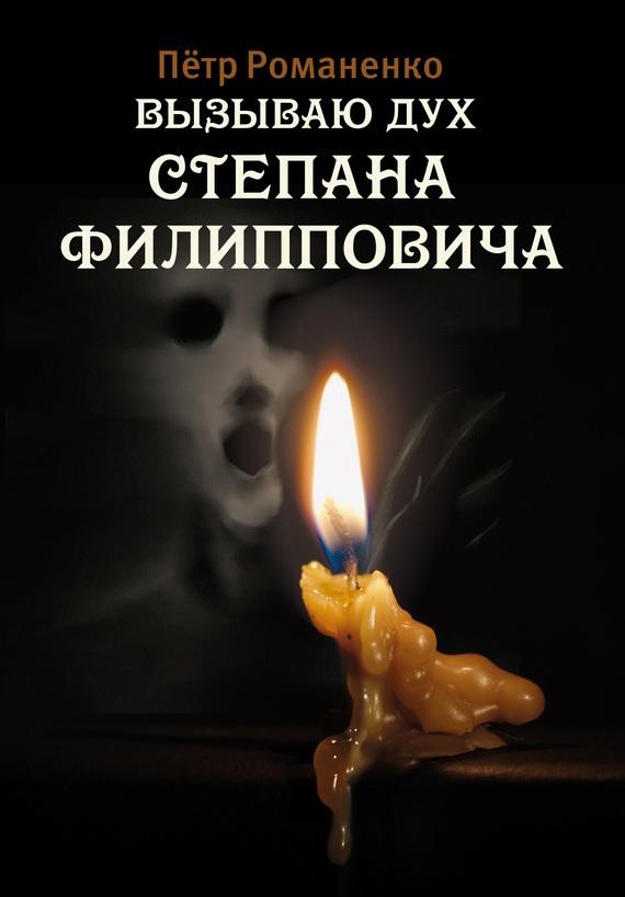 Вызываю дух Степана Филипповича (сборник)