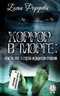 Елена Федорова - Хоррор в морге: нечистая сила в судебно-медицинском отношении