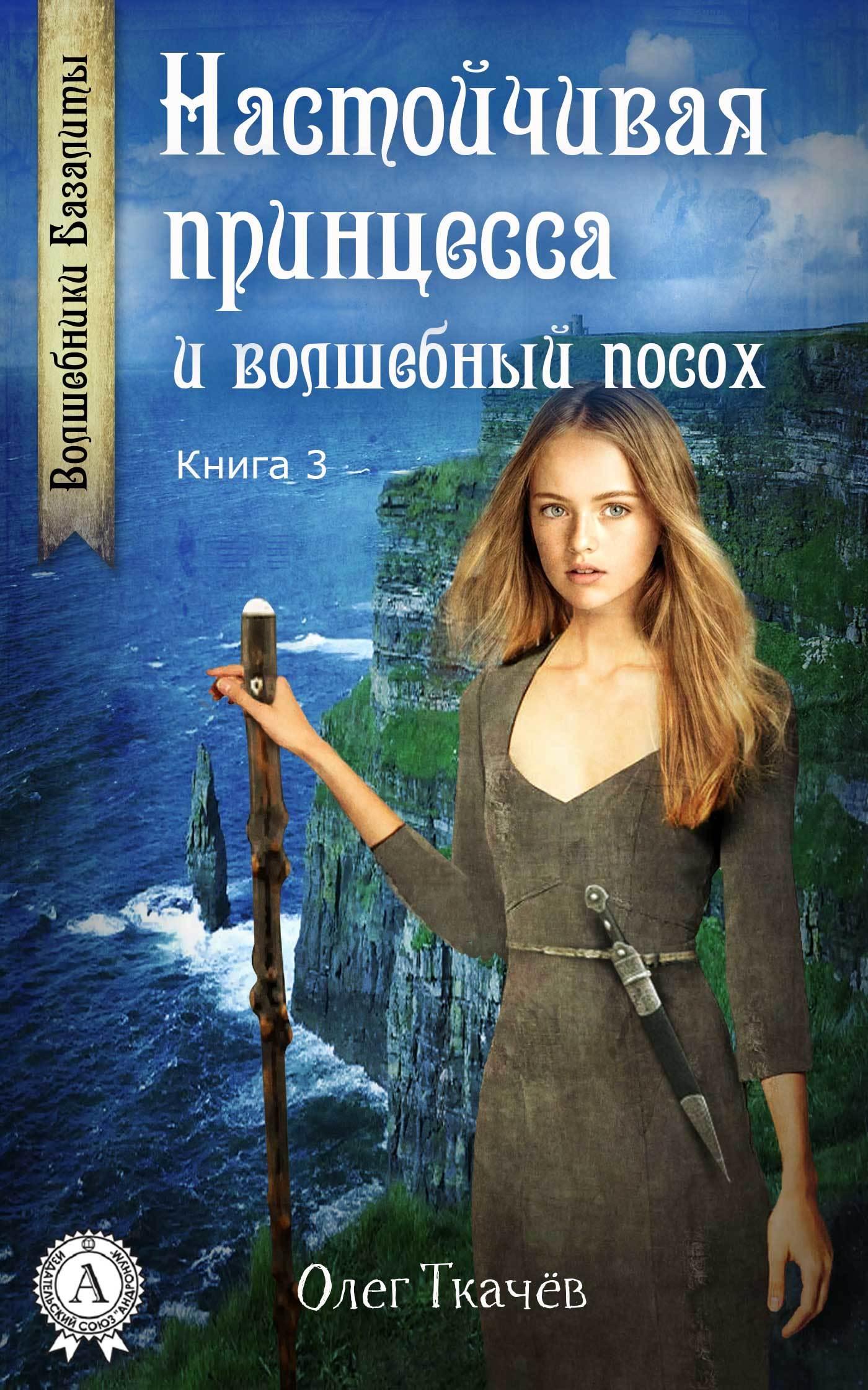 Олег Ткачёв Настойчивая принцесса и волшебный посох принцесса для младшего принца