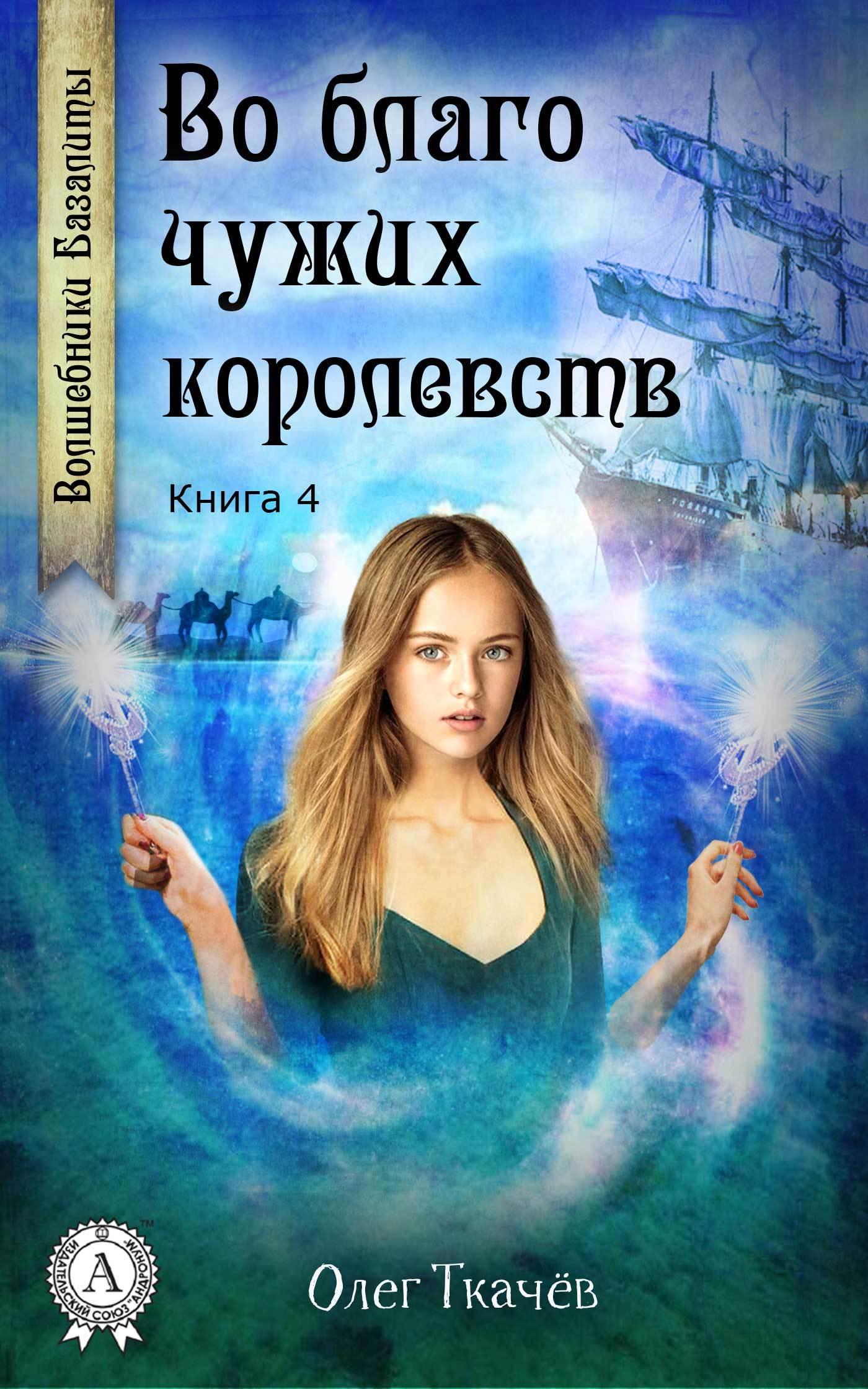 Олег Ткачёв - Во благо чужих королевств