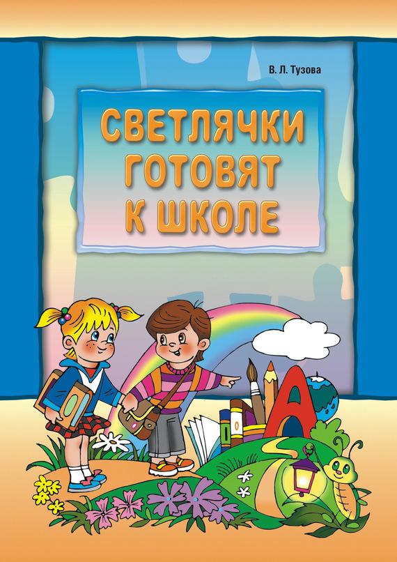 Вера Тузова Светлячки готовят к школе год до школы от а до я тетрадь по подготовке к школе