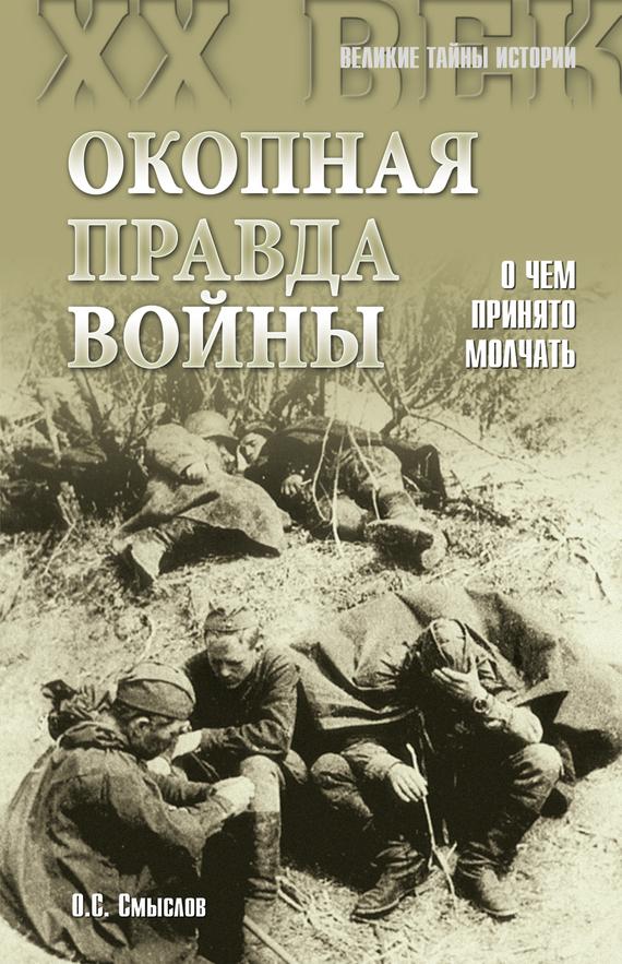 Олег Смыслов Окопная правда войны. О чем принято молчать