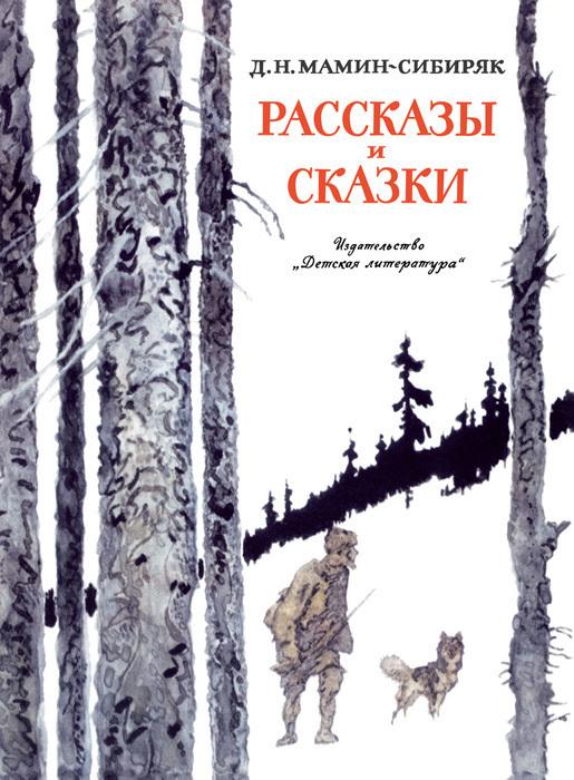 Рассказы и сказки ( Дмитрий Мамин-Сибиряк  )