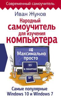 Иван Жуков - Народный самоучитель для изучения компьтера. Максимально просто и понятно!