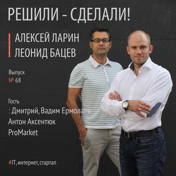 Алексей Ларин ProMarket: основатель Дмитрий, СЕО иоснователь Вадим Ермолаев, менеджер проекта Антон Аксентюк