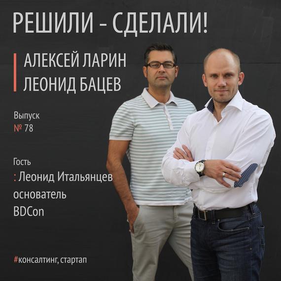 Алексей Ларин Леонид Итальянцев консультант поразвитию бизнеса иоснователь компании BDCon якокка л карьера менеджера