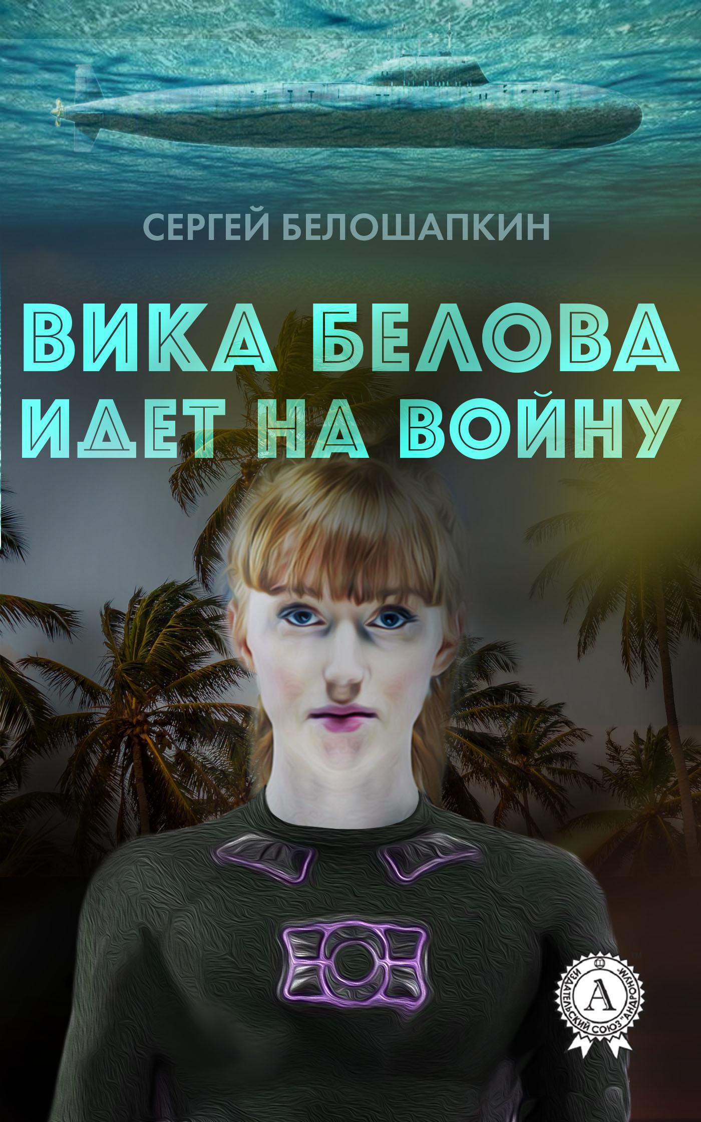 Сергей Белошапкин - Вика Белова идет на войну