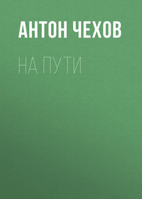 Антон Чехов - На пути