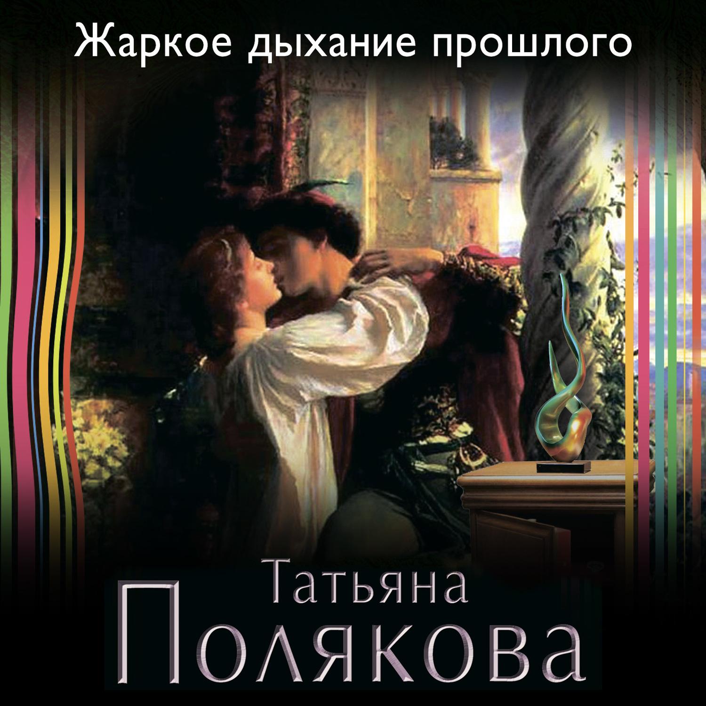 Обложка книги Жаркое дыхание прошлого, автор Татьяна Полякова