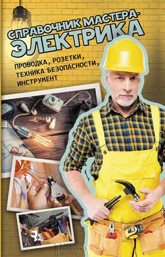 Отсутствует Справочник мастера-электрика. Проводка, розетки, техника безопасности, инструмент