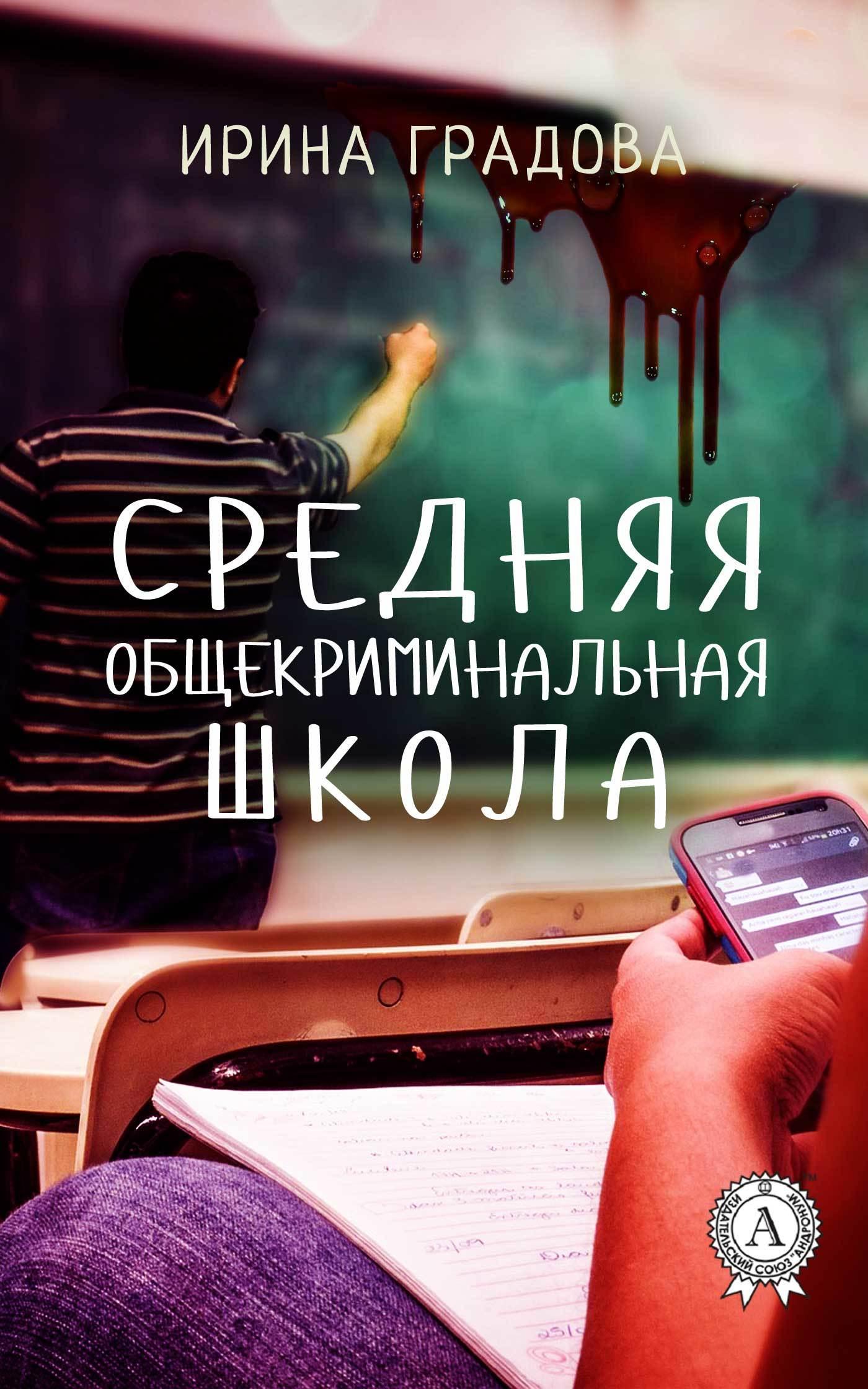 Ирина Градова - Средняя общекриминальная школа