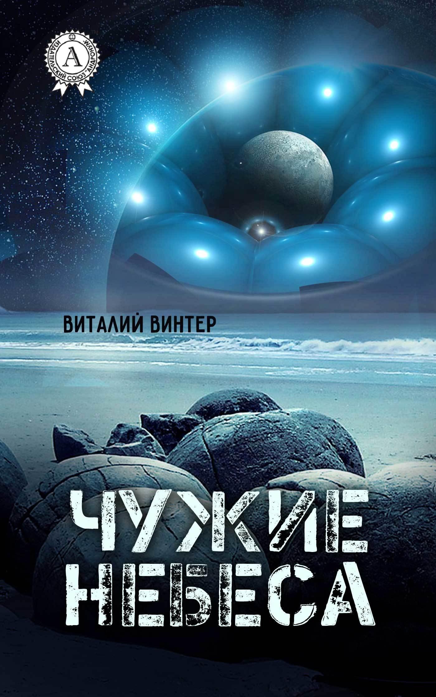 Виталий Винтер - Чужие небеса