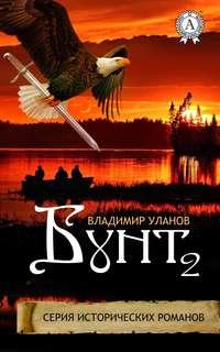 Владимир Уланов - Бунт 2