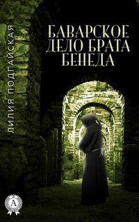 Лилия Подгайская - Баварское дело брата Бенеда