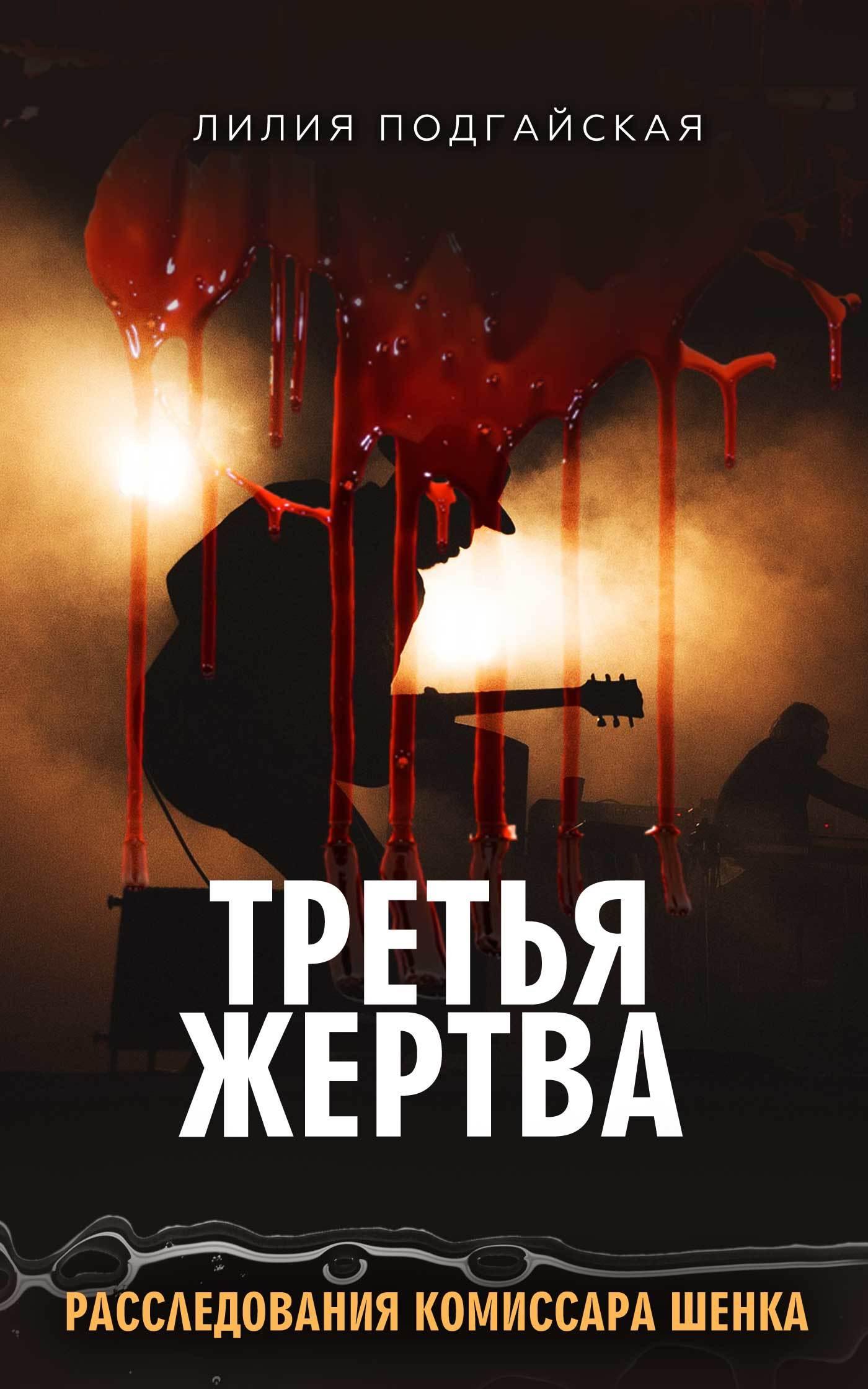 Лилия Подгайская Третья жертва купить шенка лабродора в донецке
