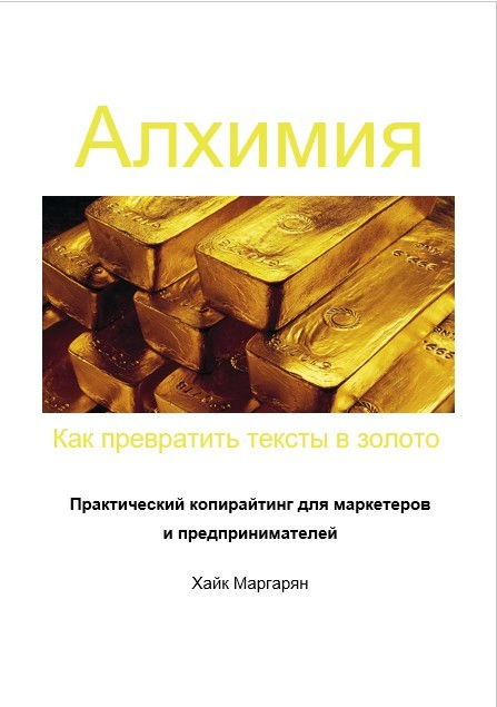 Хайк Григоревич Маргарян бесплатно