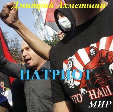 Дмитрий Ахметшин Патриот цена