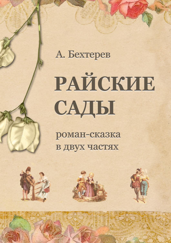 Андрей Бехтерев Райские сады