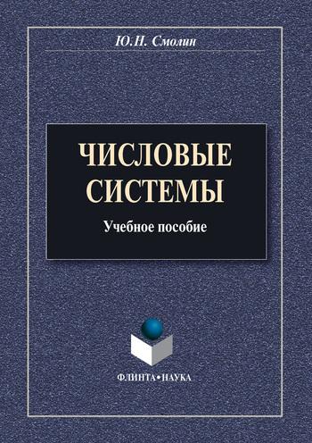 Ю. Н. Смолин Числовые системы. Учебное пособие цена