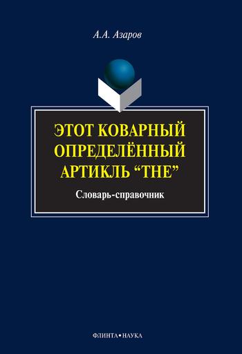 А. А. Азаров бесплатно