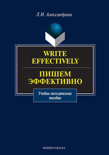 Л. И. Александрова Write effectively. Пишем эффективно. Учебное пособие