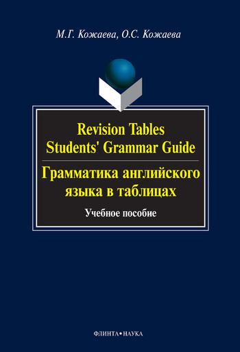 М. Г. Кожаева Revision Tables. Students' Grammar Guide. Грамматика английского языка в таблицах. Учебное пособие english grammar guide учебное пособие