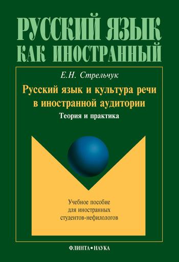 Е. Н. Стрельчук бесплатно