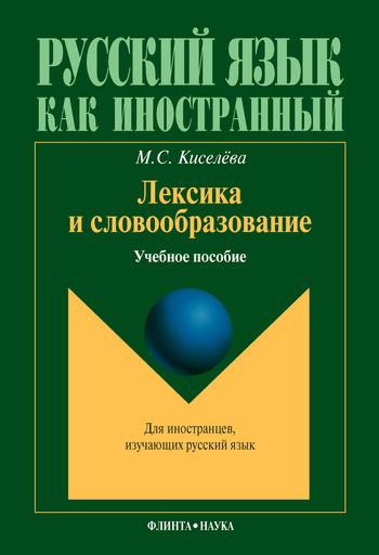 М. С. Киселева Лексика и словообразование. Учебное пособие ISBN: 978-5-9765-0927-6