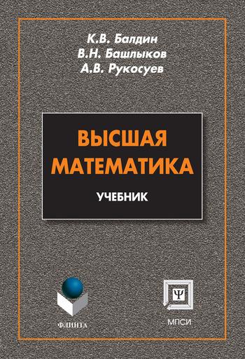 А. В. Рукосуев Высшая математика: учебник а в рукосуев методы оптимальных решений учебник