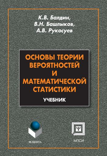 А. В. Рукосуев Основы теории вероятностей и математической статистики. Учебник ISBN: 978-5-9765-0314-4