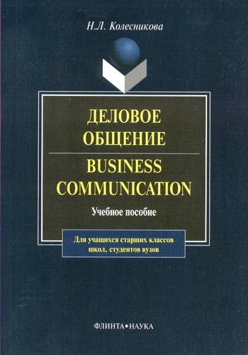 Н. Л. Колесникова Деловое общение / Business Communication. Учебное пособие