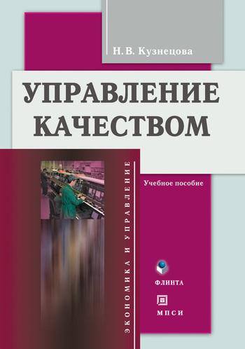 Н. В. Кузнецова бесплатно