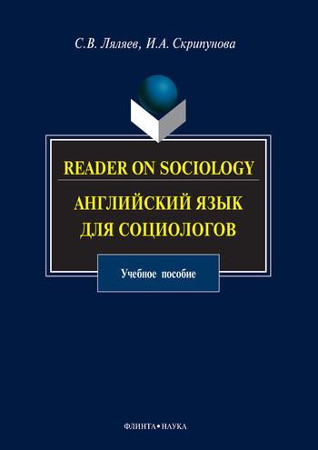 С. В. Ляляев Reader on Sociology. Английский язык для социологов. Учебное пособие английский язык для педагогов учебное пособие