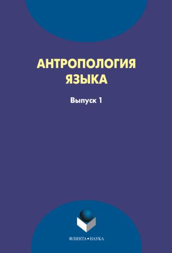 Сборник статей Антропология языка. Выпуск 1