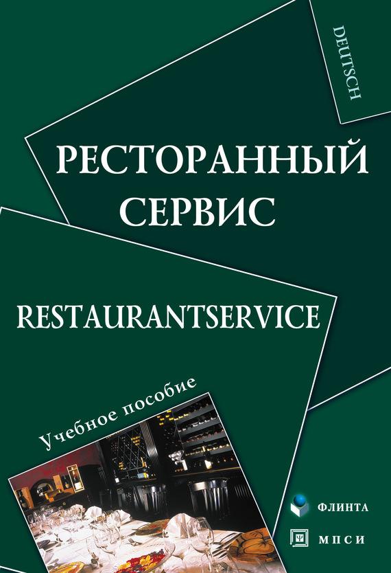 Отсутствует Ресторанный сервис. Restaurantservice