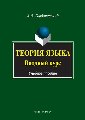 А. А. Горбачевский Теория языка. Вводный курс мартин пальма р лахтакия а нанотехнологии ударный вводный курс