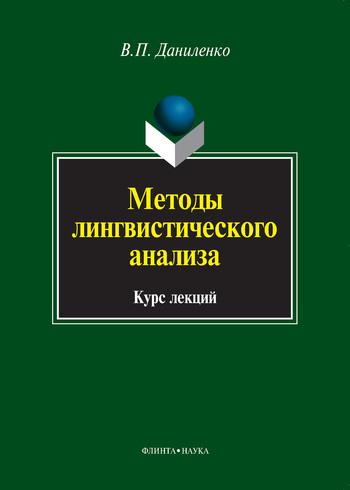 В. П. Даниленко Методы лингвистического анализа. Курс лекций юрий соловейчик методы конечноэлементного анализа конспект лекций