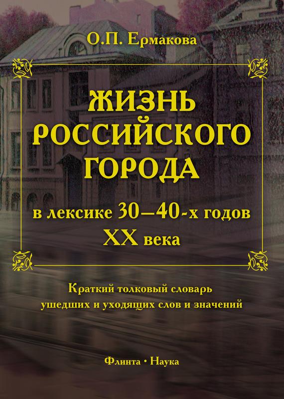 О. П. Ермакова Жизнь российского города в лексике 30 – 40-х годов XX века