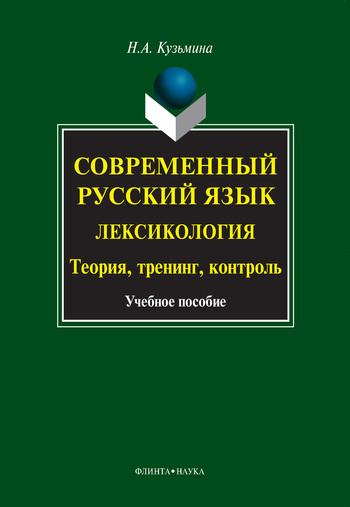 Н. А. Кузьмина Современный русский язык. Лексикология: теория, тренинг, контроль