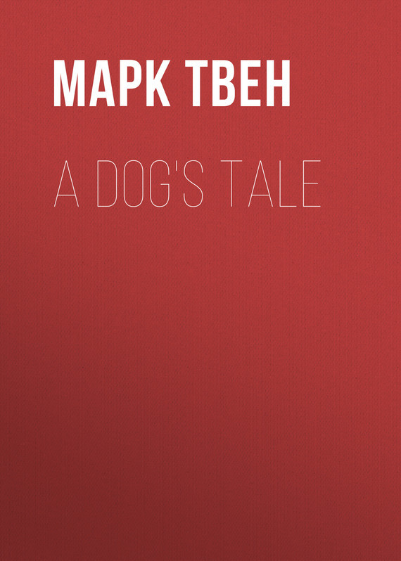 Марк Твен A Dog's Tale moschino g15060385759 page 10