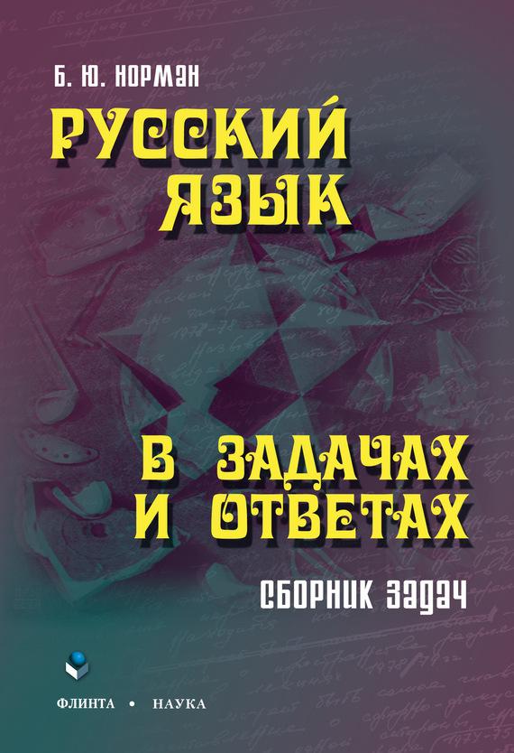 Б. Ю. Норман Русский язык в задачах и ответах б ю норман русский язык в задачах и ответах