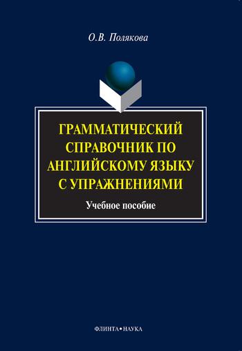 Ольга Владимировна Полякова Грамматический справочник по английскому языку с упражнениями цена