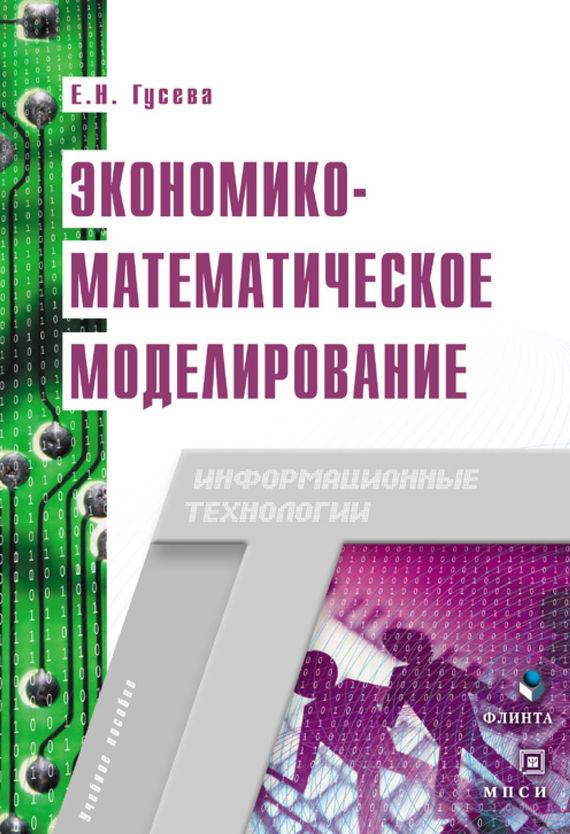 Е. Н. Гусева Экономико-математическое моделирование