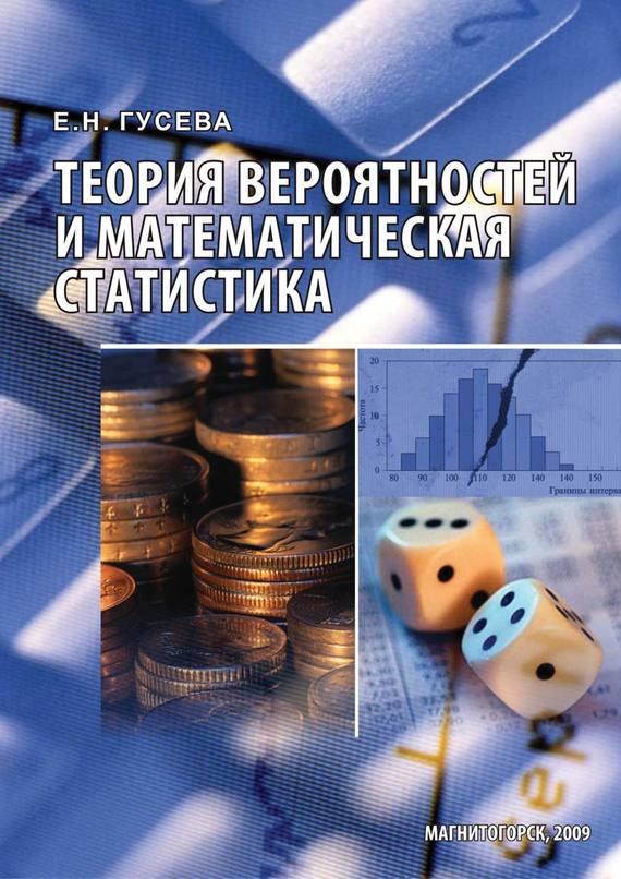 Е. Н. Гусева Теория вероятностей и математическая статистика ISBN: 978-5-9765-1192-7 с н захаренков в а тарловская статистика