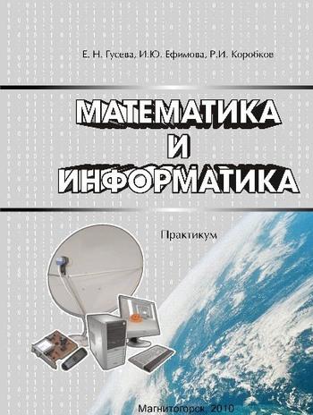 Математика и информатика. Практикум