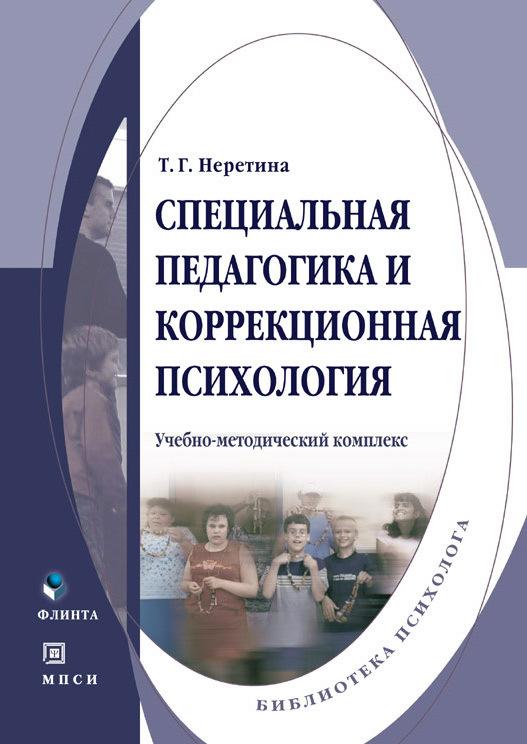Т. Г. Неретина бесплатно