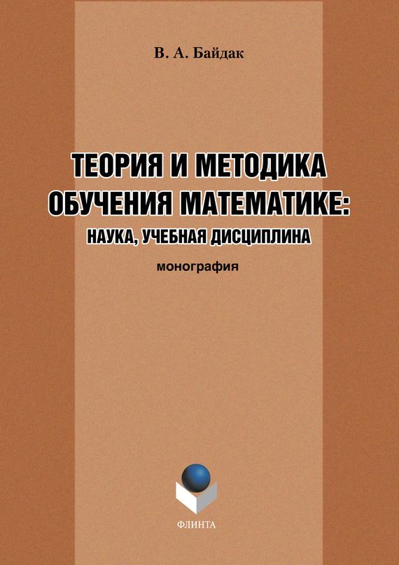 В. А. Байдак Теория и методика обучения математике: наука, учебная дисциплина научно учебная литература