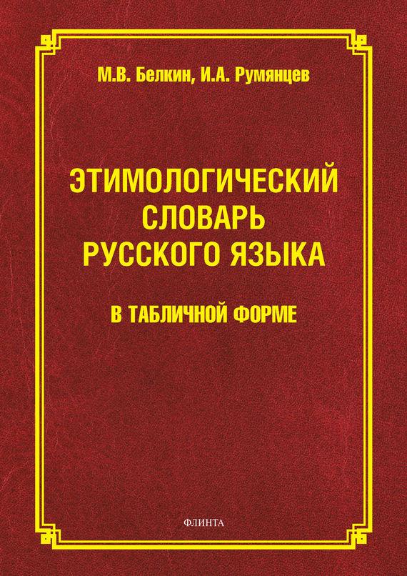 Первая страница издания 30/31/70/30317023.bin.dir/30317023.cover.jpg обложка